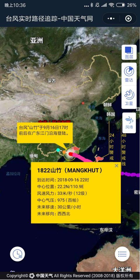 台风查询截图1