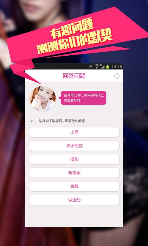 恋爱神器app截图3