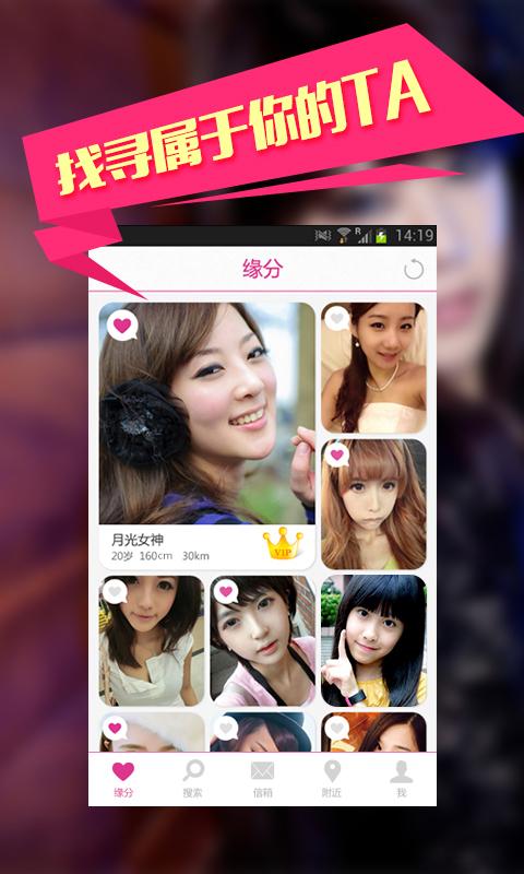 恋爱神器app截图1
