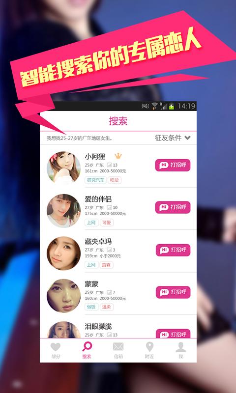 恋爱神器app截图2