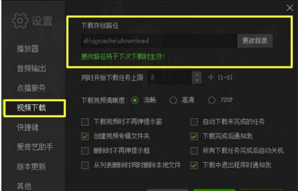 爱奇艺中找到下载视频文件保存位置以及设置自动关机的具体操作方法