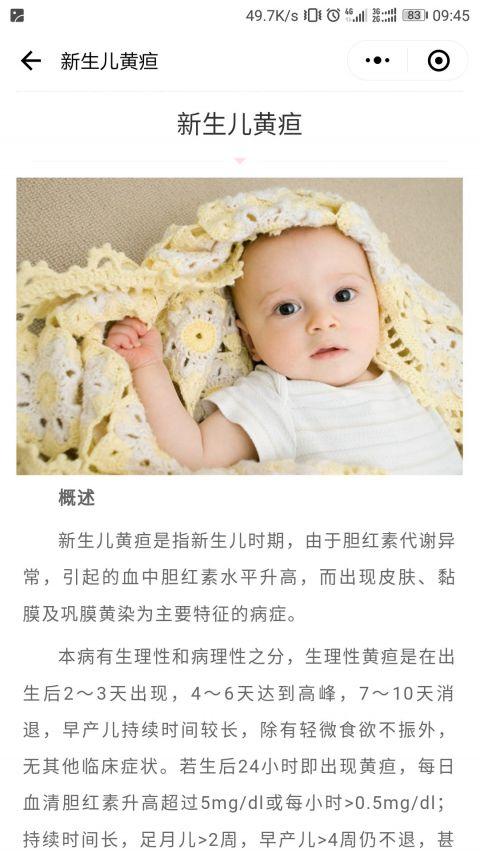 婴幼儿健康指南截图2