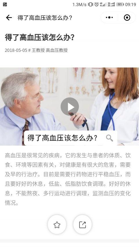 高血压管理截图3