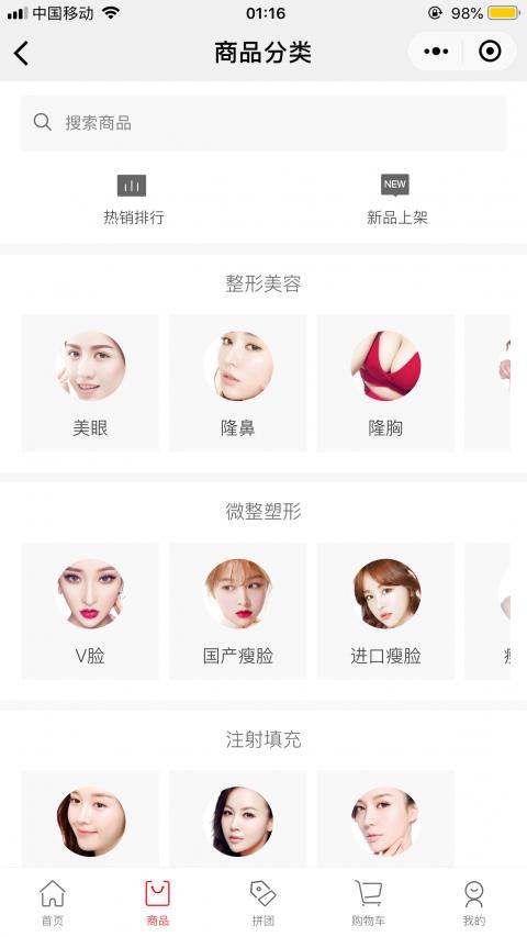 上海玫瑰医疗美容医院截图2