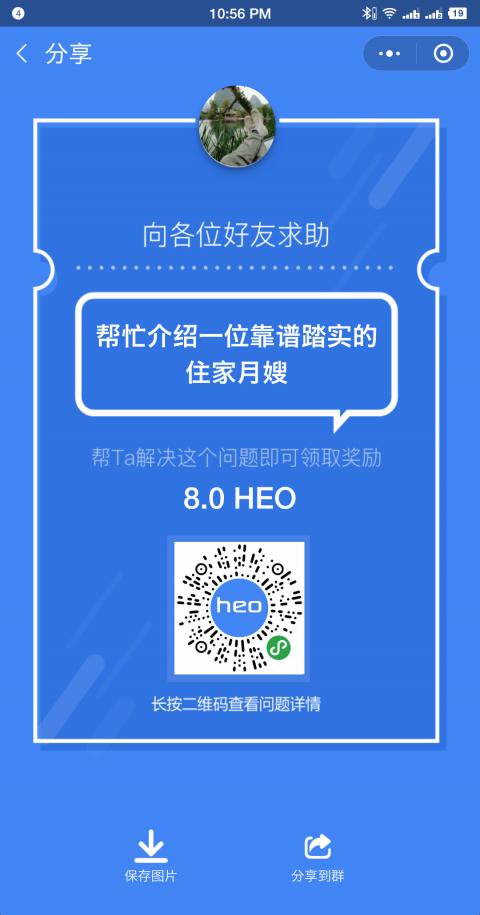 HEO互助链截图4