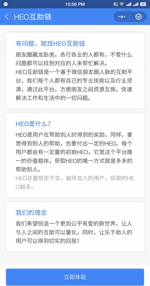 HEO互助链截图1