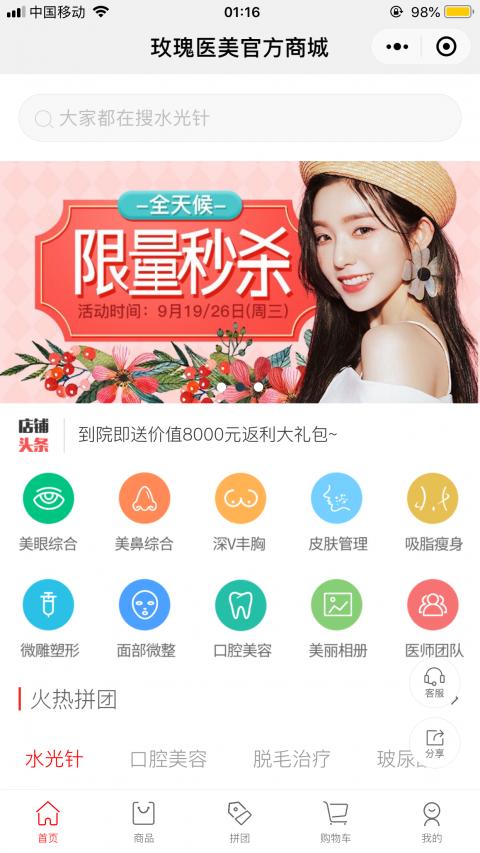 上海玫瑰医疗美容医院截图1