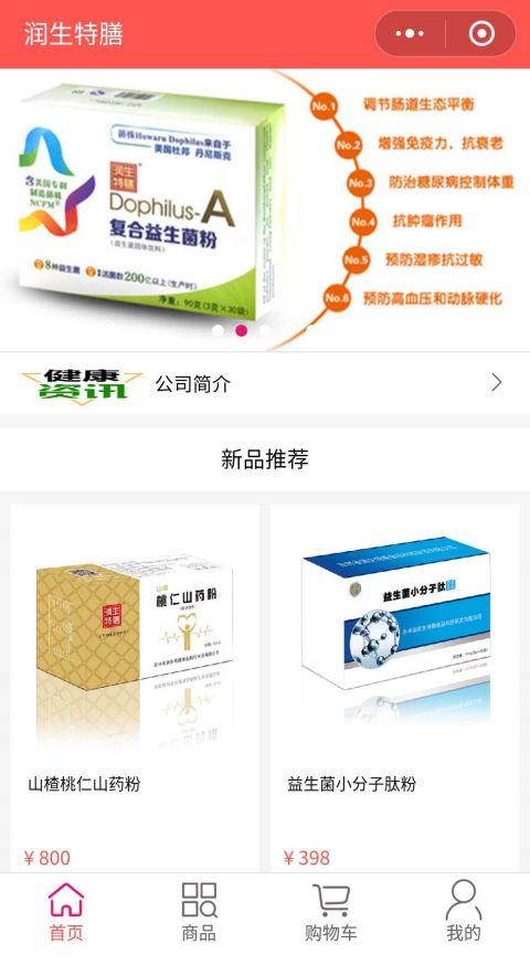 中国特膳食品网客户端截图1