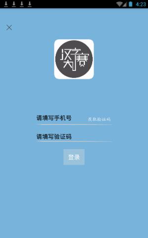 汉字大赛app打开失败的处理教程