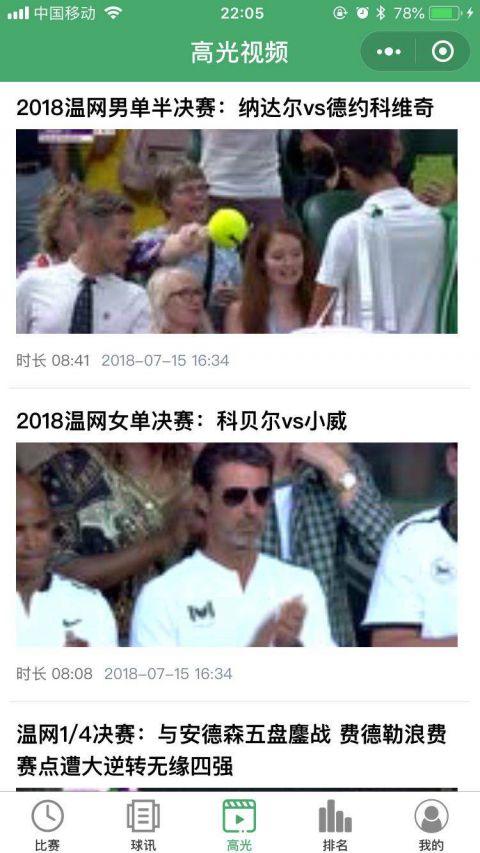 hi网球截图3