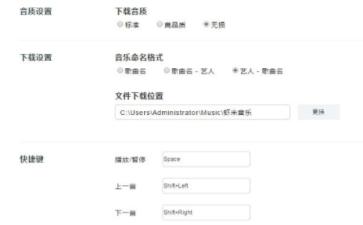 虾米音乐电脑版选择音质的基础操作