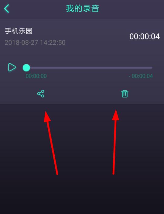 修音变声器APP具体使用过程