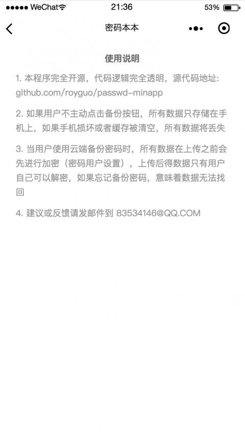 密码本本截图2