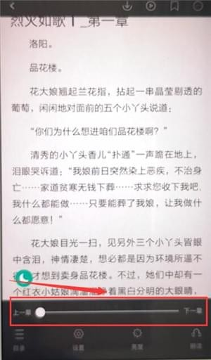 熊猫看书中调整进度的详细操作步骤