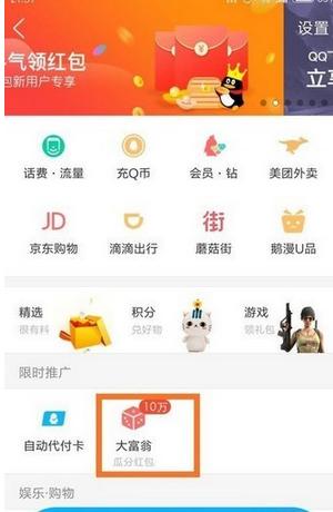 QQ钱包中玩大富翁的具体操作流程
