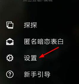 探探设置显示共同手机联系人的详细操作