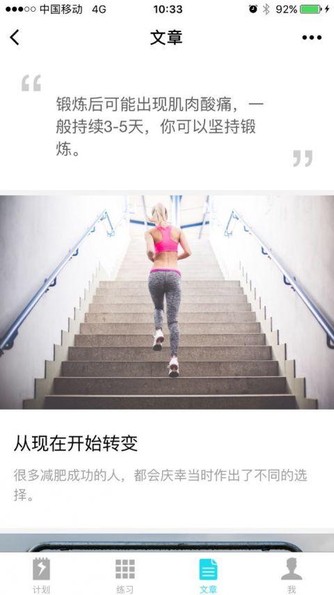 闪电健身运动减肥截图3