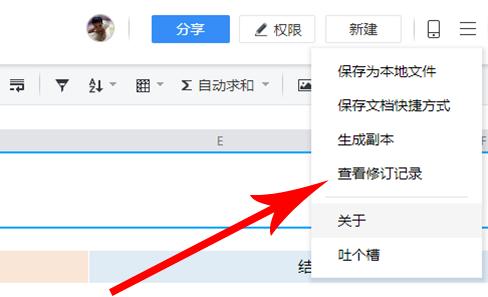 腾讯文档进行多人编辑的具体操作