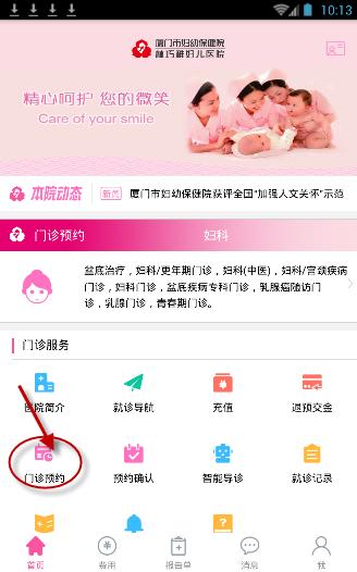 使用厦门妇幼app预约挂号的简单操作
