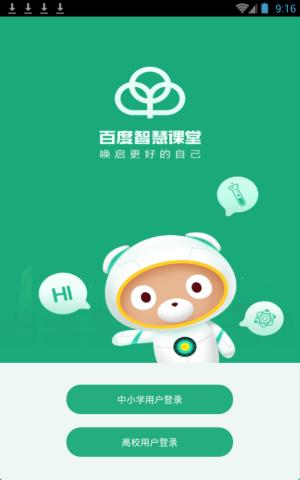 百度智慧课堂app的使用过程介绍