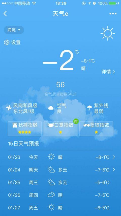 天气e截图1