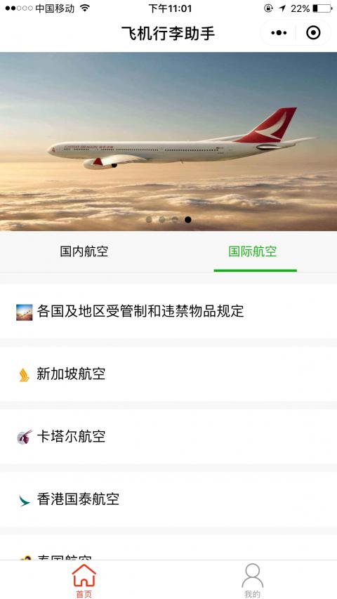 飞机行李助手截图3