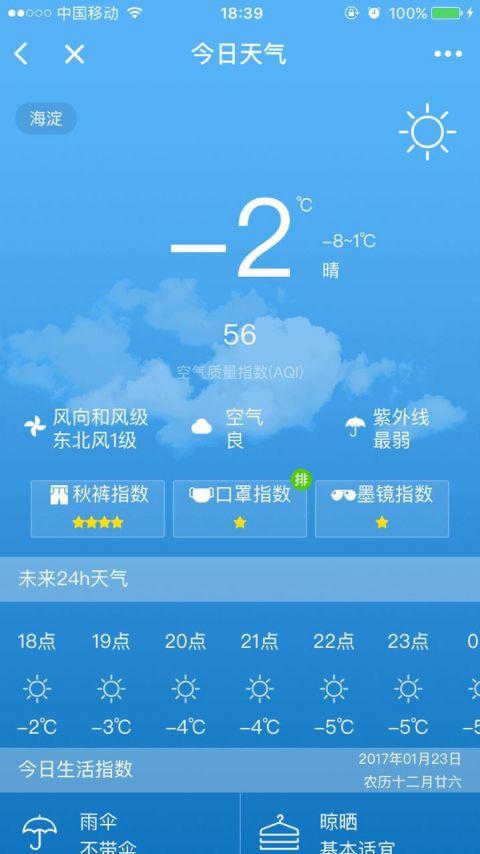 天气e截图2