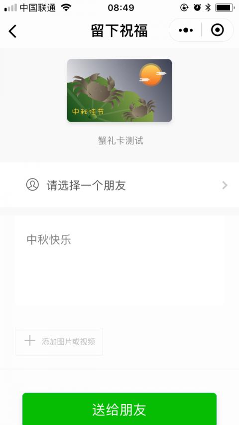 阳澄王蟹截图3