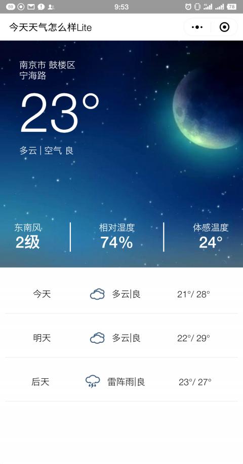 今天天气怎么样Lite截图1