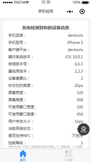 手机检测截图1