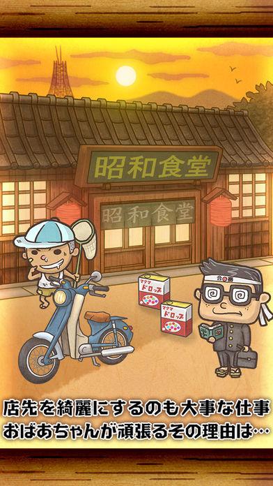 昭和食堂物语电脑版截图3