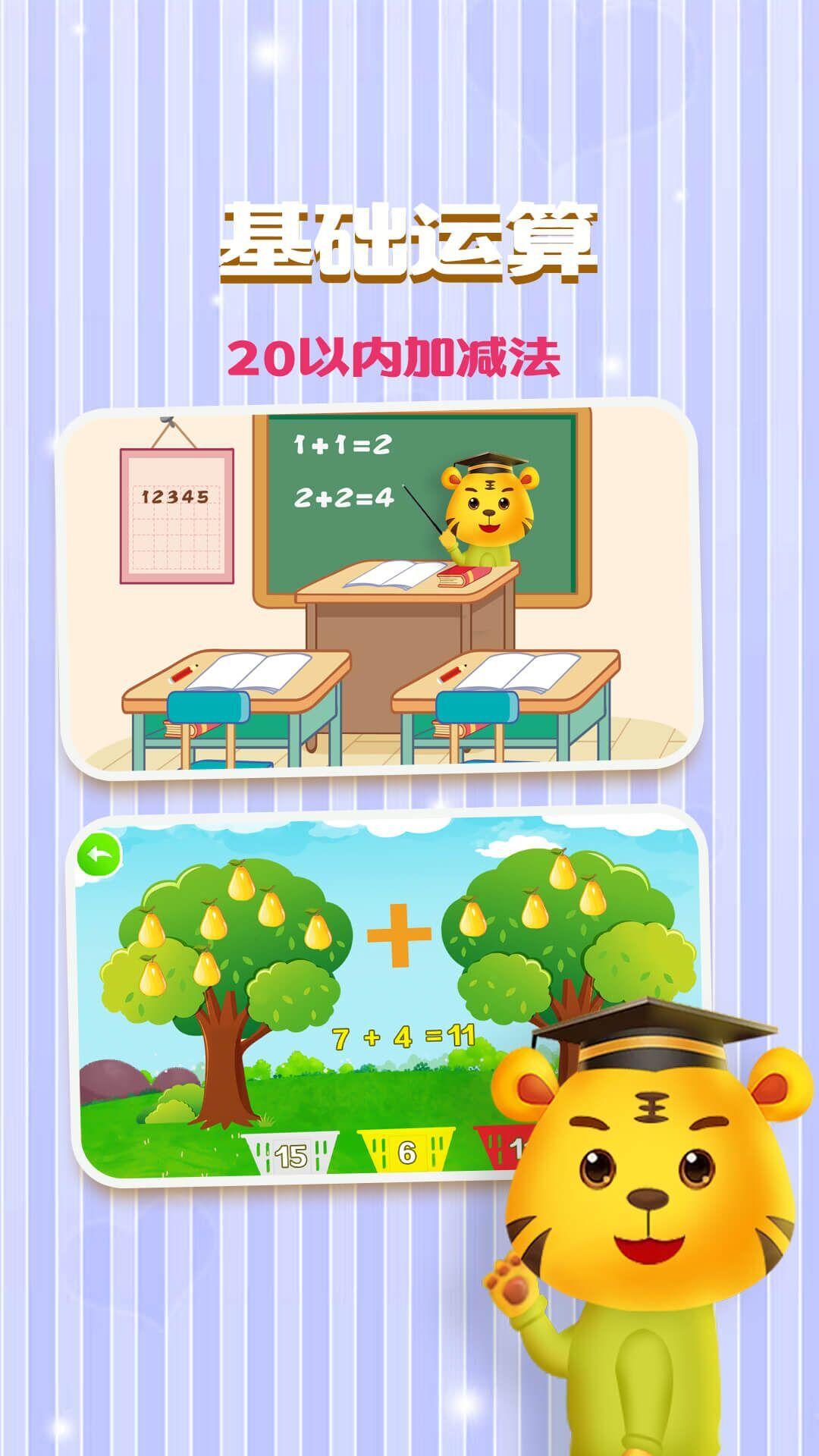 儿童学数字加减法截图2