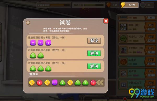 一款可以让你弥补儿时遗憾的游戏——《中国式家长》游戏评测下