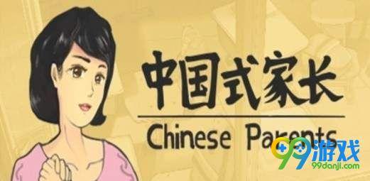一款可以让你弥补儿时遗憾的游戏——《中国式家长》游戏评测上