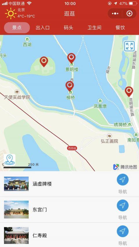 颐和游览园小程序截图2