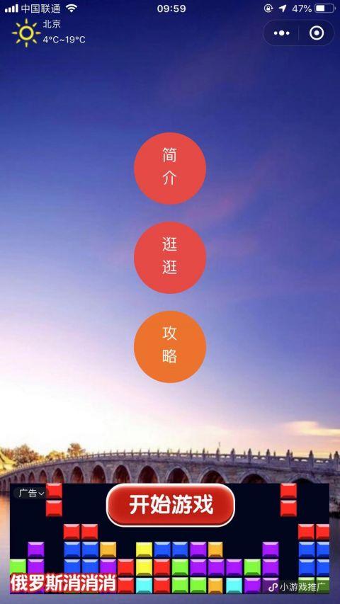颐和游览园小程序截图1