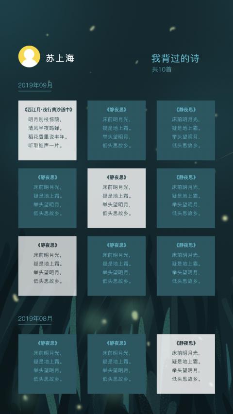 萤火虫古诗文截图4