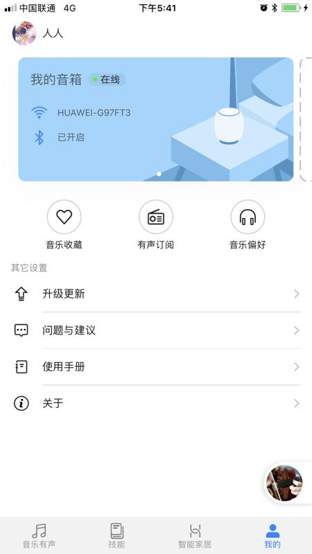 华为AI音箱截图4