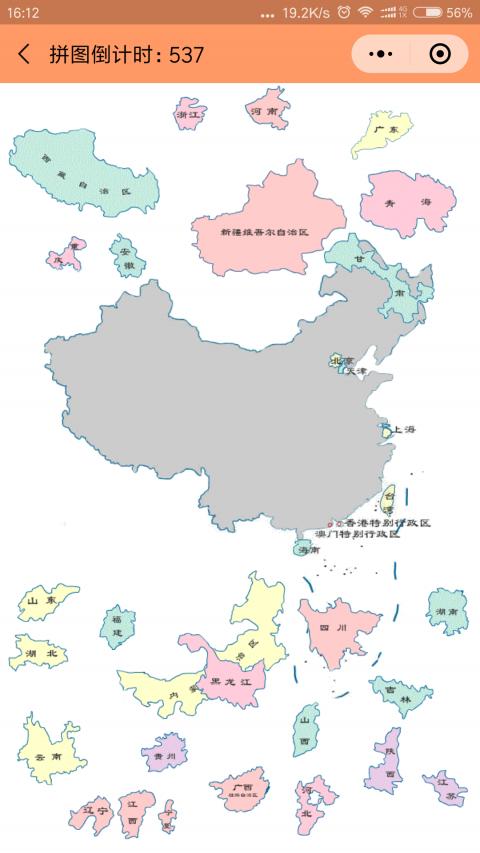 拼地图截图3