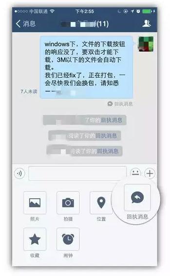 企业微信MAC版截图3