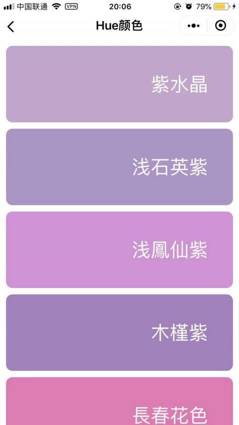 Hue颜色截图2