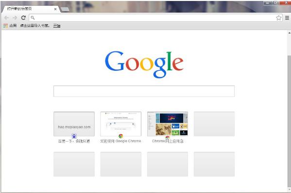 谷歌极速浏览器截图1