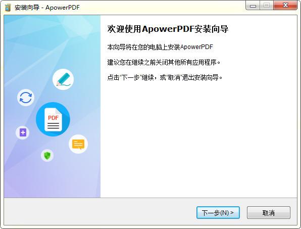 ApowerPDF截图2