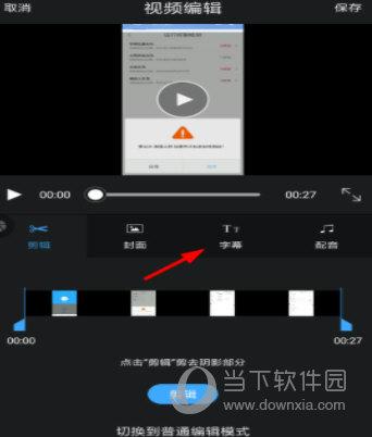 录屏大师中为视频添加字幕的具体操作步骤