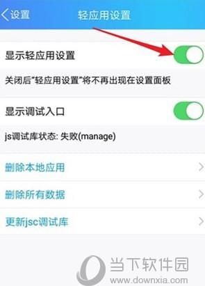手机QQ轻应用关闭