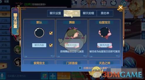 《仙剑奇侠传4》手游更换头像框攻略