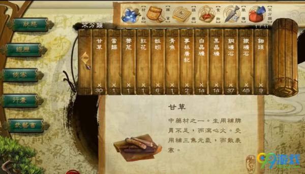 练功终成乞丐,闲逛总成大侠——《侠客风云传》游戏评测上