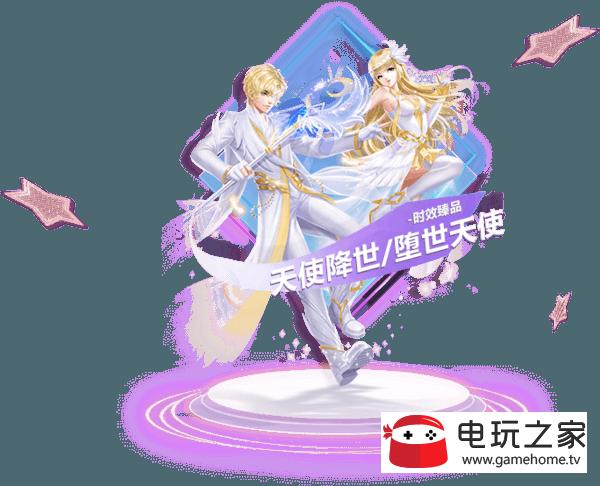 QQ炫舞手游天使降世与堕世天使套装获取途径分享
