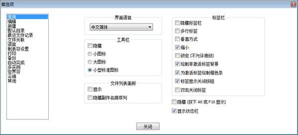 代码编辑器Notepad截图2