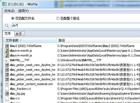 WizFile文件快速搜索工具截图2